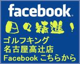 ゴルフキング名古屋高辻店フェイスブック