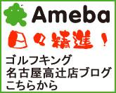 ゴルフキング名古屋高辻店ブログ